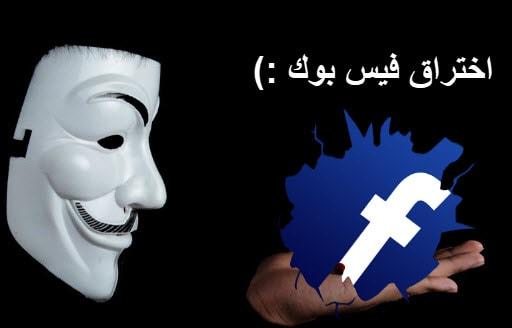 بالتفصيل اختراق فيس بوك بدون برنامج وحقائق ستبهرك