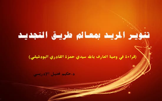 تنوير المريد بمعالم طريق التجديد / د.حكيم فضيل الإدريسي