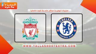 نتيجة مباراة ليفربول وتشيلسي  14-08-2019 كأس السوبر الأوروبي