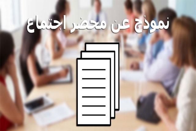 كيفية كتابة محضر اجتماع أو محضر جلسة