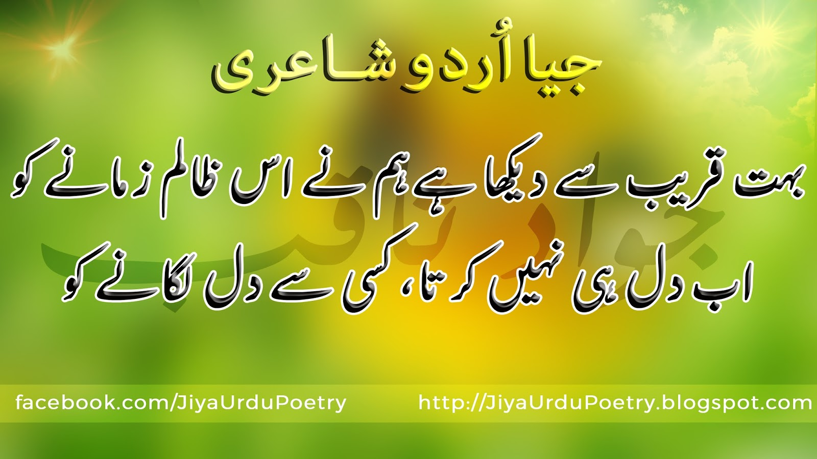 Jiya Urdu Poetry - Sad urdu Poetry - Urdu Shayari