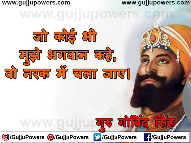 guru gobind singh ji quotes in hindi