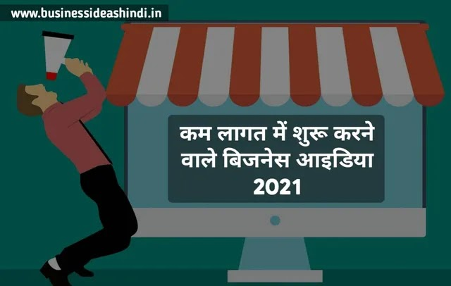 22 New Business Ideas In Hindi 2021