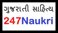 Gujarati Sahitya Questions Answers PDF