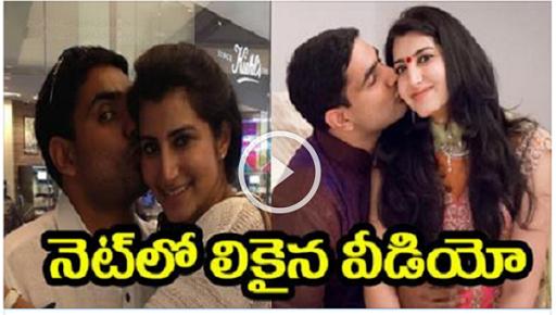 Lokesh with wife Brahmani Unseen Video