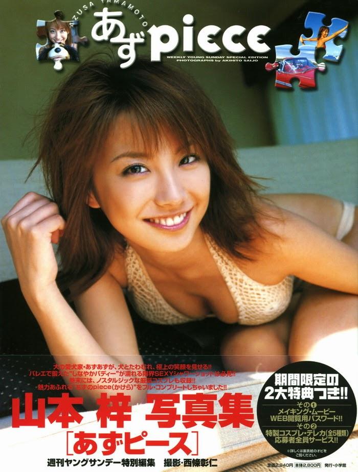 [Photobook] Azusa Yamamoto 山本梓 & Azu Kyun あずきゅん (2003-06-14) photobook 05280