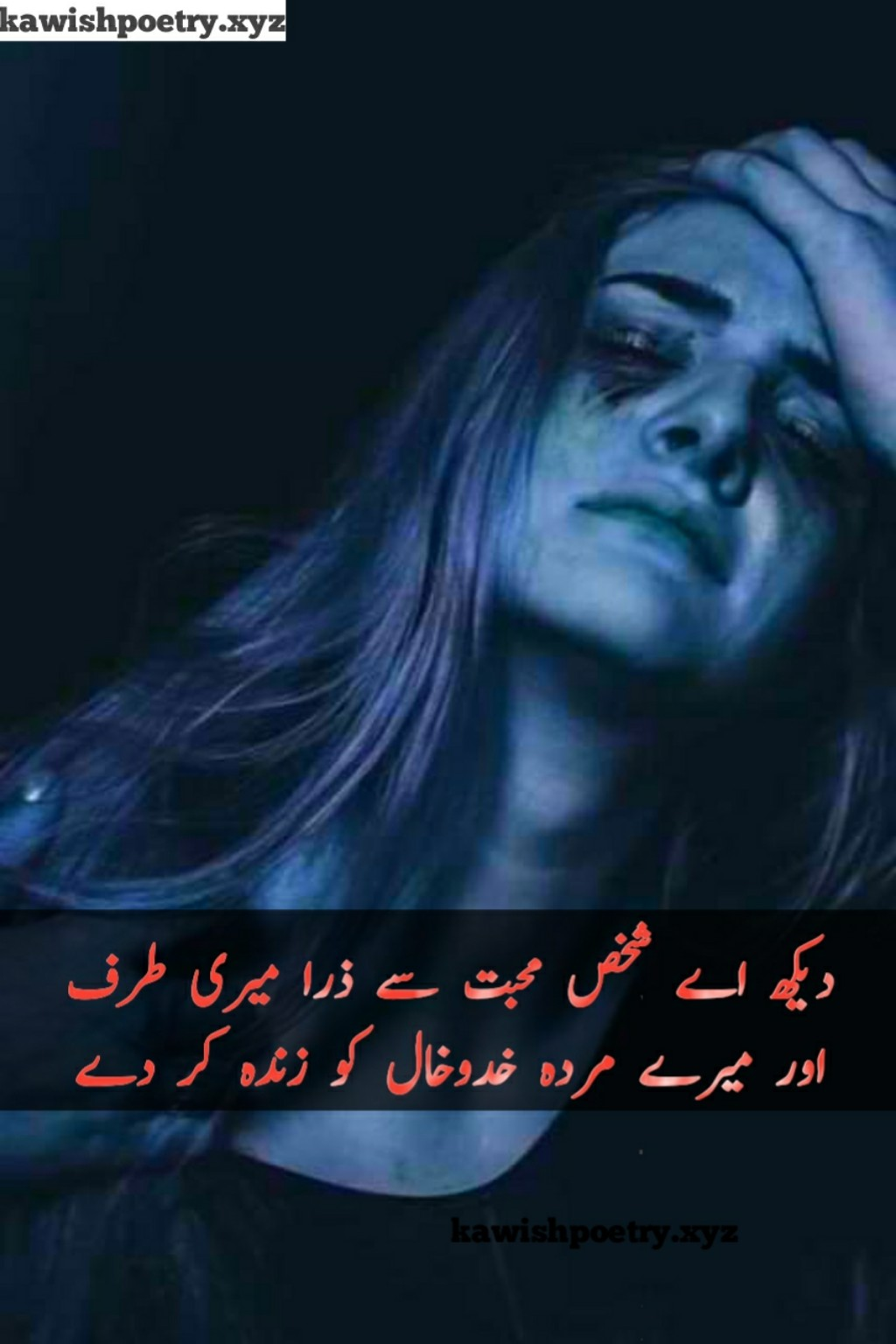 Sad Poetry In Urdu 2 Lines Sms