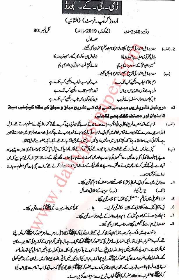 Past Papers Urdu 1st Year 2019 Subjective DG Khan Board
