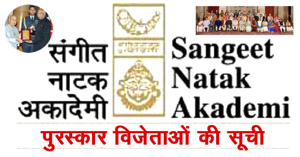 sangeet natak academy award