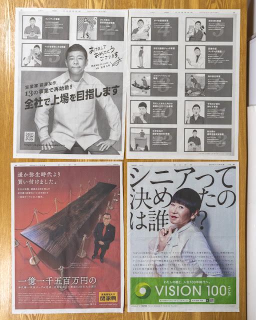 2021元日の新聞広告ベスト3