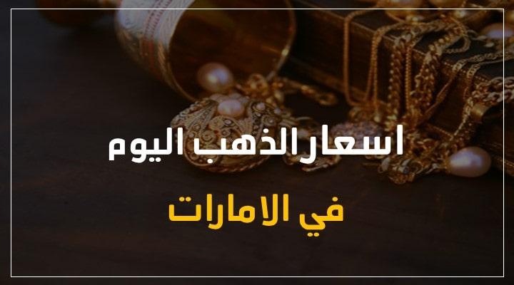 اسعار الذهب اليوم في الإمارات السبت 22 غشت 2020