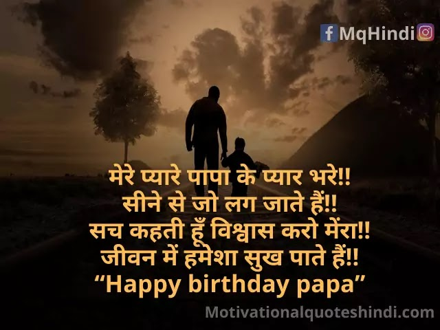 Birthday Quotes For Papa In Hindi