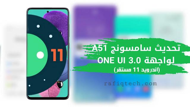 تحديث سامسونج Galaxy A51 إلى OneUI 3.0