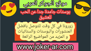 بوستات جامدة جدا عن الحب للعشيق 2019 - الجوكر العربي