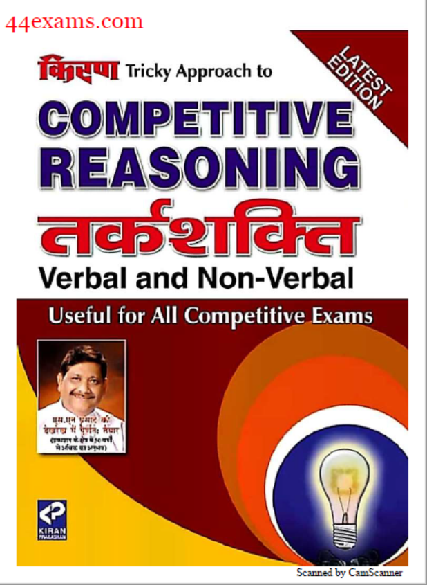 Kiran Reasoning (Verbal and Non-Verbal) : For All Competitive Exam Hindi PDF Book