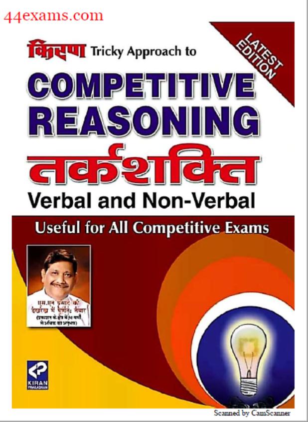 किरण तर्कशक्ति : सभी प्रतियोगी परीक्षा हेतु हिंदी पीडीऍफ़ पुस्तक | Kiran Reasoning (Verbal and Non-Verbal) : For All Competitive Exam Hindi PDF Book