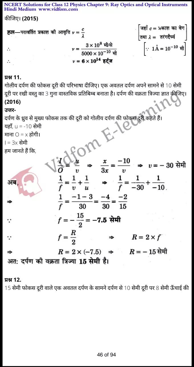 class 12 physics chapter 9 light hindi medium 46