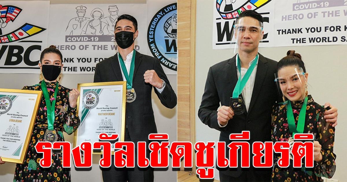 แมทธิว ลิเดีย รับรางวัลจากสนามมวยโลก WBC