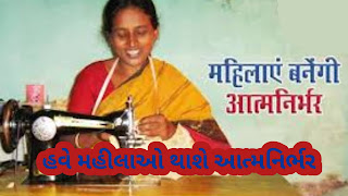 Women will be able to earn good money sitting at home, Modi government is giving free sewing machine || Free sewing machine plan