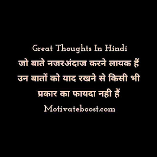 ग्रेट थाट्स हिंदी मे, great thoughts in hindi for life