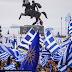 Οι 13 πόλεις που θα γίνουν συγκεντρώσεις για τη Μακεδονία – Δείτε ποιες είναι