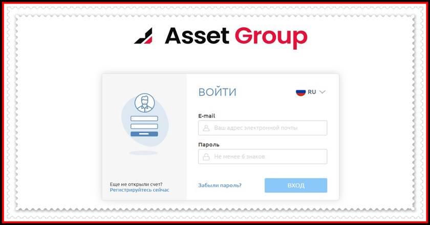 Мошеннический сайт assetgroup.cc – Отзывы, развод! Компания Asset Group мошенники