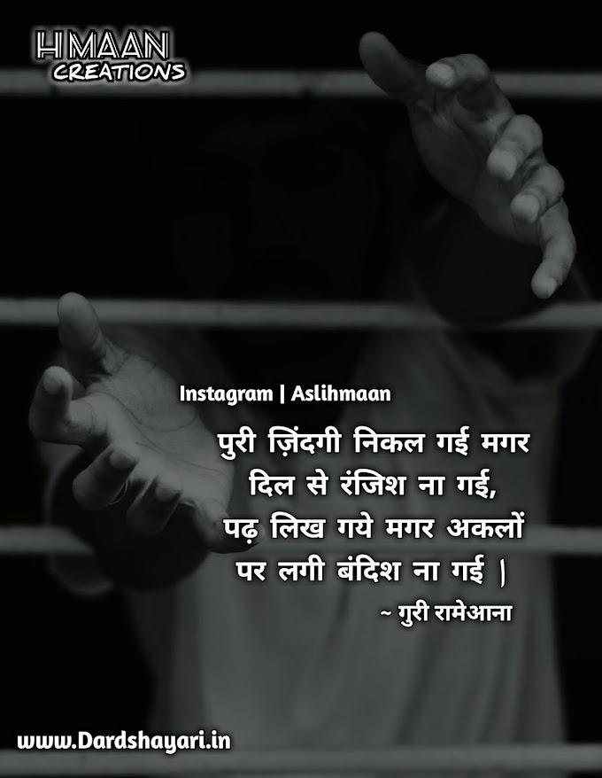 Poori Zindagi Nikal Gyi | Sad Hindi Quotes Images