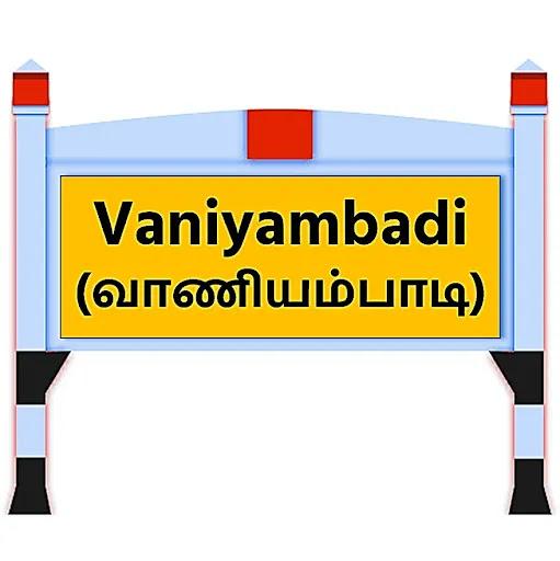 Vaniyambadi News in Tamil