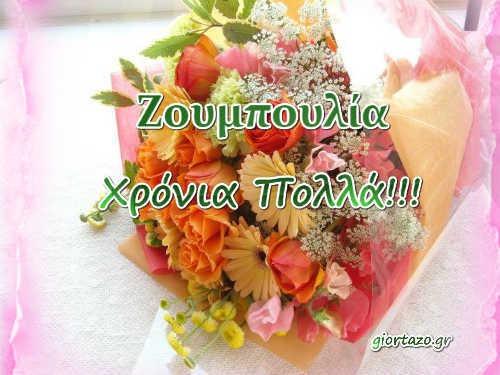 03 Ιουλίου 🌹🌹🌹 Σήμερα γιορτάζουν οι: Ανατόλιος, Ζουμπουλία, Υάκινθος, Υακίνθη giortazo