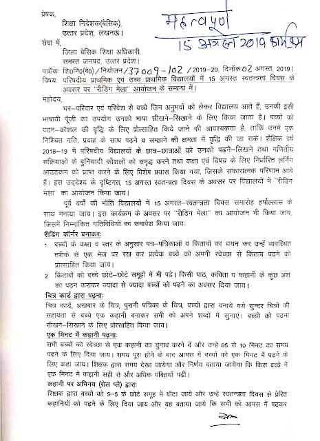 15 अगस्त 2019 स्वतंत्रता दिवस के अवसर पर बेसिक सकूलों में reading mela आयोजन का शासनादेश जारी