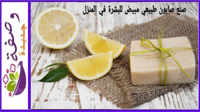 تحضير صابون طبيعي للبشرة في المنزل،صابون طبيعي للبشرة الجافة بدون جهد،صابون طبيعي للشعر طبيعي 100