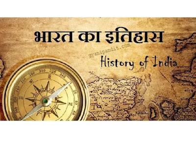 भारत के इतिहास को घटनाक्रम और कलाक्रम के अनुसार पाषाण युग, वैदिक काल, मध्ययुगीन भारत और प्रारंभिक आधुनिक भारत में बांटा गया है.www.indgk.com