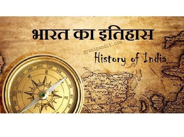 Bharat Ka Itihas-भारत का इतिहास