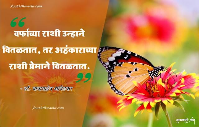 Marathi Dr Babasaheb Ambedkar Quotes on love