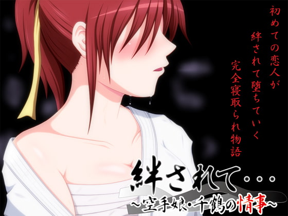 [H-GAME] Moved By Affection The Incident of Chizuru, Karate Musume JP