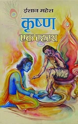 कृष्ण एक रहस्य / Krishna Ek Rahasya