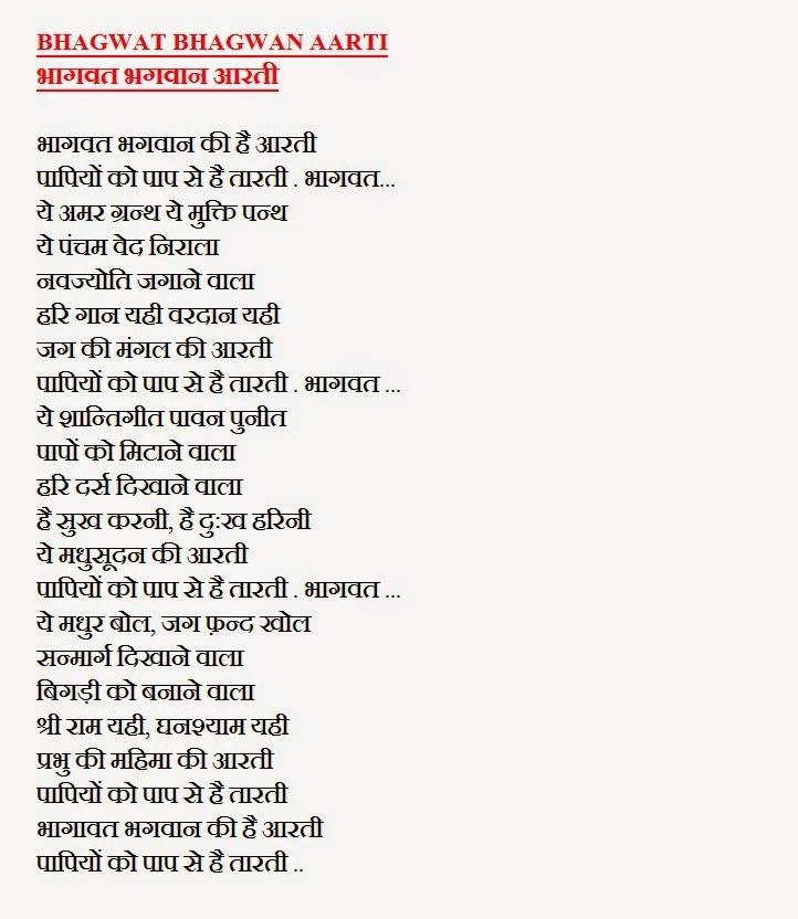 Bhagwan Jagdishwar Ki Aarti - SmitCreation.com  |Bhagwan Krishna Aarti
