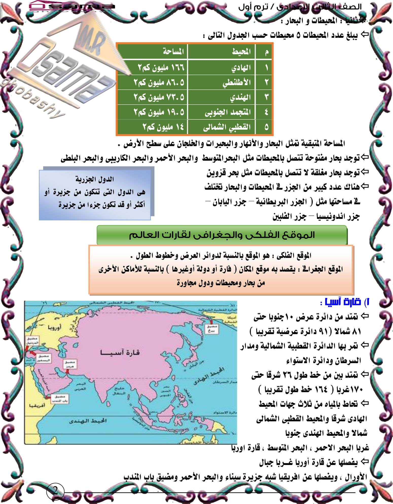 اقوى مذكرة جغرافيا للصف الثالث الاعدادى الترم الاول 2022 pdf