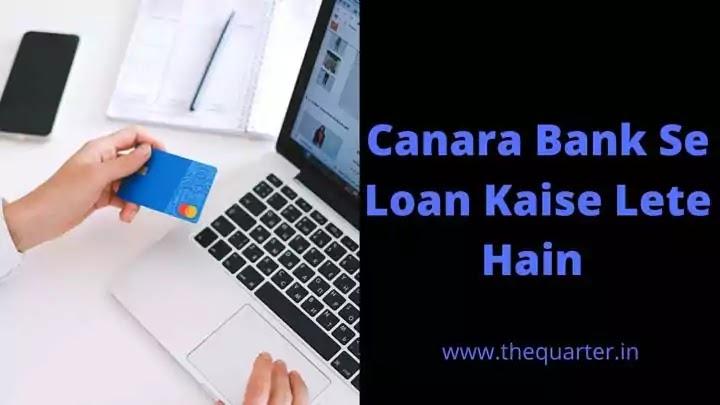 Canara bank se loan kaise lete hain