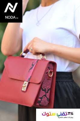 اقتنى احدث موديلات الشنط النسائية واخر صيحات الموضة لشنط اليد من العلامة التجارية نودا NODA HA، حيث تتميز بأناقة التصميم وجودة الخامة وافضل سعر