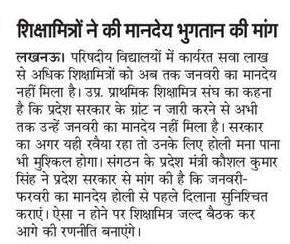 उ॰ प्र॰ के सभी शिक्षामित्र जल्द होंगे प्री प्राइमरी में सम्मिलित, फिलहाल उन्होंने अपना बकाया मानदेय भुगतान करने की सरकार से की अपील UP Shikshamitra pri primary joining latest news