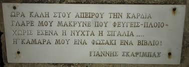 Γιάννης Σκαρίμπας,ποίηση, Γιάννης Σκαρίμπας, μια σπάνια μορφή των ελληνικών Γραμμάτων, INDEPENDENTNEWS