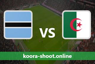 بث مباشر مباراة الجزائر وبتسوانا اليوم بتاريخ 29-03-2021
