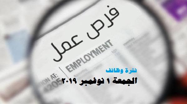 وظائف اليوم الجمعة 1/11/2019 للمؤهلات العليا والمتوسطة والدبلومات