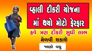 Gujarat govt to launch Vali Dikari Yojna for girl empowerment in the state