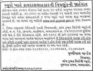 Anti Corruption Bureau (ACB) Recruitment for 7 Law Consultant Posts