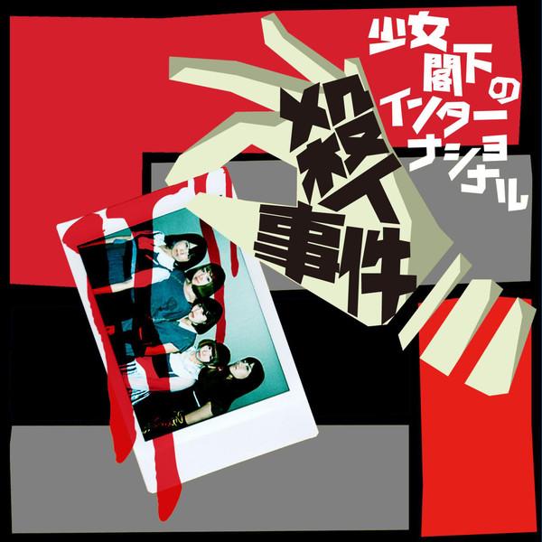 [Album] 少女閣下のインターナショナル – 殺人事件 (2016.07.01/MP3/RAR)