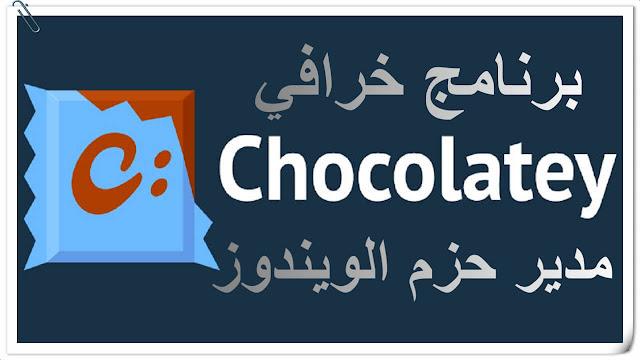شرح برنامج Chocolatey تحميل جميع برامج الحاسوب