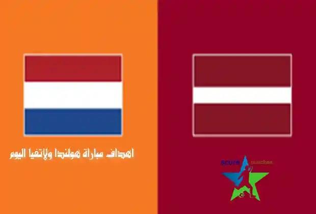 اهداف مباراة هولندا ولاتفيا اليوم