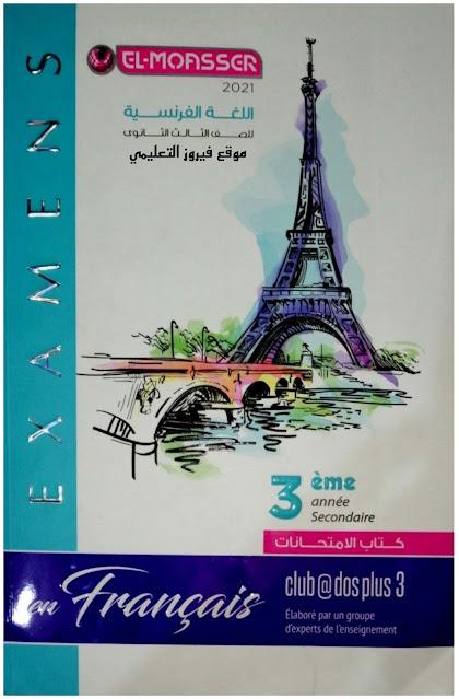 تحميل كتاب المعاصر El-Moasser مراجعة نهائية في اللغة الفرنسية للصف الثالث الثانوي 2021